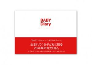 baby書影new140408