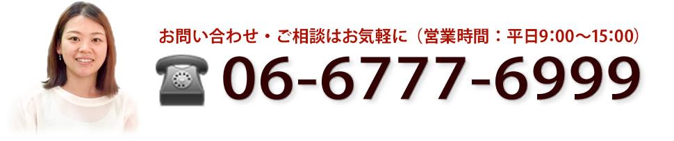 お問い合わせ・ご相談は気軽に(営業時間:平日9:00~17:00)06-6777-6999
