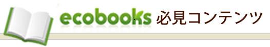 ecobooks必見コンテンツ