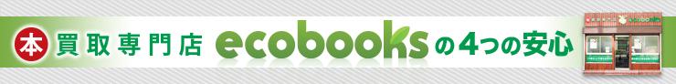 本買取専門店ecobooksの3つの安心