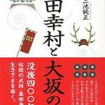 伝説の英雄、真田幸村の真実を描く