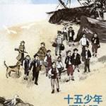 「孤島での少年達の冒険物語」が帰ってきた!