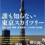 誰も知らない東京スカイツリー 選定・交渉・開業・放送開始・・・10年間の全記録