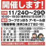 冬ごもり前の年に一度の旭川市古本イベント開催予定!