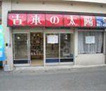 アツい新刊屋さんが多い北九州市小倉の個性的な古本屋さん。