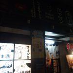 花より団子より、素敵な本が待っていそうな松山の古書店さん。