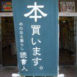 クレヨンしんちゃんゆかりの埼玉県春日部市の古本屋さんたち。