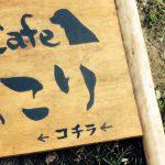 桜並木の美しい岩手県北上市の古本屋さんとほっこりブックカフェ