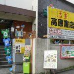 まほろ横丁が定着しつつある東京町田市の古本屋さんとブックカフェ