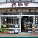 直虎で盛り上がる古本屋さんの穴場静岡県浜松市
