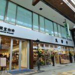 山口県山口市の古本屋さんとおしゃれなカフェのご案内。