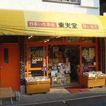 愛知県豊橋市のコアな老舗古本屋さんとブックカフェ