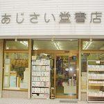 歴史ある図書館のある愛知県刈谷市の古本屋さん。