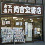 東北は宮城県、文字通り杜の都仙台市の古本屋さんとブックカフェ
