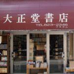 長崎県長崎市の古本屋さんとブックカフェ