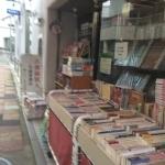神奈川県藤沢市の古本屋さんと巨大ブックカフェ