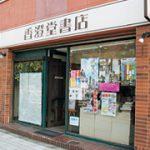 山形県山形市の古本屋さんとブックカフェ