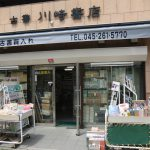神奈川県横浜市の古本屋さんとヨコハマ古書まつり