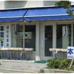 兵庫県西宮市の老舗の古本屋さん