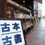 静岡県静岡市の古本屋さんと古本イベント