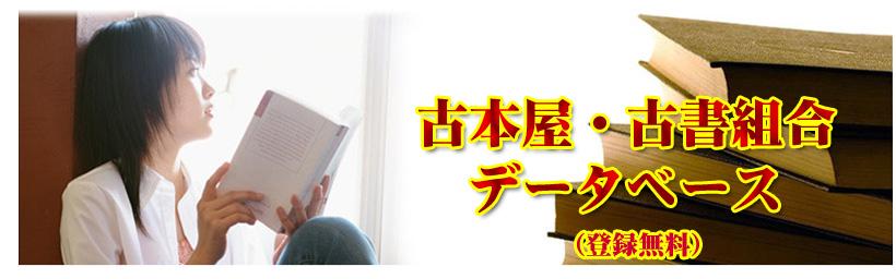 古書店・古本屋データベース・リンク集
